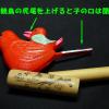 箱根土産 竹製小鳥笛 s-242