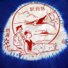 昭和レトロ 別府絞り 風呂敷 砂湯風景 n-40