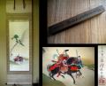 掛軸 八幡太郎義家 「名来関通過の図」 種麻呂画 s-264