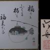 色紙 河豚 「福来たる」 汀舟作 s-406