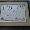 水彩 色紙 ほのぼのとした地蔵絵 風の丘阿蘇 大野勝彦 S-455