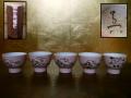 煎茶碗 竹碗筒入り5客 梅文 在銘 t-827