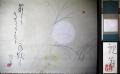 掛軸 高倉観崖 名月と秋草の図 s-505