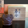 新春に 木彫 獅子頭 香合 山口利男作 在銘共箱 s-581