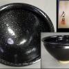 茶道具 油滴天目茶碗 西尾彦四郎造 抹茶茶碗 共箱 信楽焼 t-1240