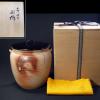 茶道具 備前焼 火襷種壷 水指 太仙窯 共箱共布 t-1255