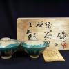上野焼 飯茶碗大小セット 高鶴夏山 共箱 未使用保管品 t-1275