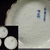 古伊万里白磁陽刻小皿3客 釣り人太湖石漢詩文 t-1283