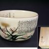 九谷焼 色絵 抹茶茶碗 陽山造 梅と和歌の文様 共箱 t-1285