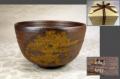 備前焼 抹茶茶碗 陶印有り 無傷完品 茶道具 t-1288