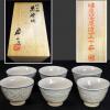 白磁陽刻煎茶碗6客 松竹梅文 寶山造 未使用共箱 t-1296