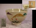 茶道具 京焼 仁清 勅題茶碗 春野 香泉作 t-1349