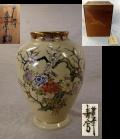 薩摩焼 花瓶 十四代 沈壽官作 共箱 豪華絢爛大型H29cm   t-1353