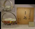 京焼 仁清雲錦手 手鉢 翠浩造 手付き菓子鉢 茶道具 t-1420