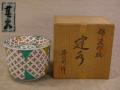 有田焼 其泉作 錦更紗文 建水 茶こぼし t-1421