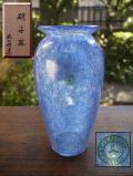 小樽硝子 北一硝子 凍れシリーズ 花瓶 輝くブルー ほぼ未使用 g-158