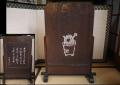 時代 衝立 結界 煎茶道具 涼炉ボーフラ図と漢詩 木彫 k-278
