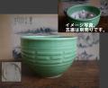 煎茶道具 青磁 八卦文 瓶掛け 平安祥堂 火鉢 手焙り t-1519