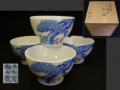 玉松園 柏山製 青華磁 松鶴画 茶碗 煎茶 湯呑 t-1520