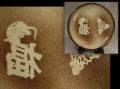 瀬戸 吹き墨 絵皿 縁起の良い鼠と福の文字 行灯皿 干支 t-1534