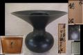 花器 華道家元45世池坊専永 銘「瓢波」 銅器 龍保作 s-646