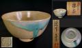 茶道具 抹茶茶碗 鑑月窯 藤本亮秀作 遠州七窯上野焼 共箱 t-1589