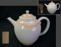 煎茶道具 萩焼 水注 在銘 状態良好美品 t-1632
