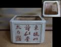 時代 瓶掛け 漢詩文 蘇東坡 植木鉢 鉢カバーなどに 煎茶道具  t-1870
