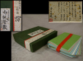 茶道具 紙釜敷 平成八年お歌題「苗」 手漉大高檀紙 山口白梅観謹製  状態良好美品 化粧箱 s-724