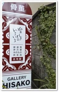 ギャラリーHISAKO 入口の看板